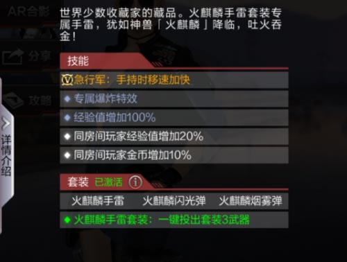 CF手游手雷3