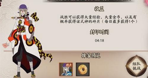 阴阳师卖药郎副本