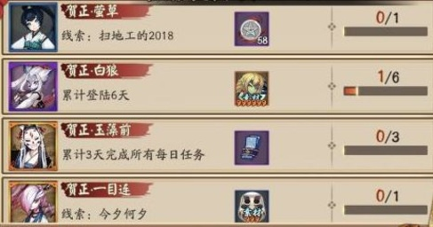 阴阳师新春贺正