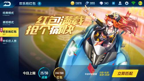 QQ飞车手游欢乐抢红包