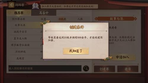 决战平安京阴阳寮