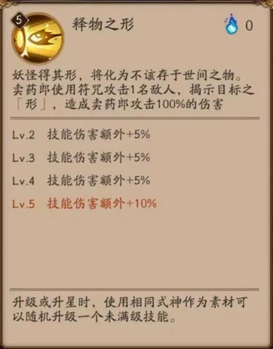 阴阳师卖药郎技能