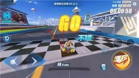 QQ飞车手游起步段位双喷