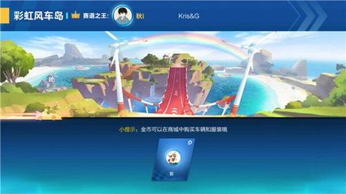 QQ飞车手游彩虹风车岛
