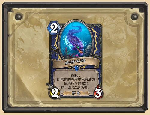 炉石传说偶数新卡