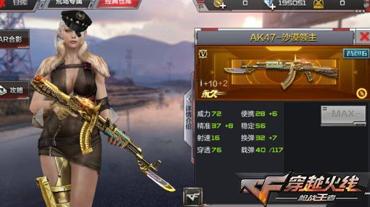 CF手游新武器16