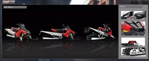 荒野行动雪地摩托车