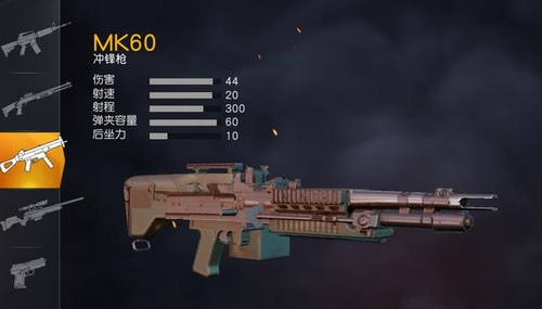 荒野行动mk60