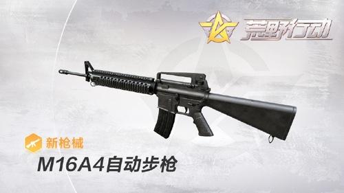 荒野行动M16A4