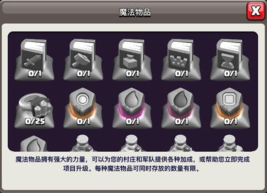 部落冲突4月非强制性更新:新版本细节内容