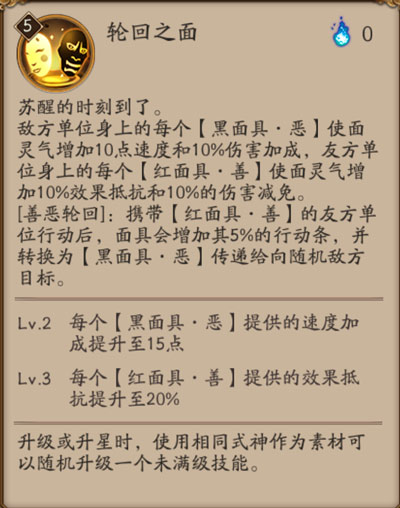 阴阳师面灵气技能