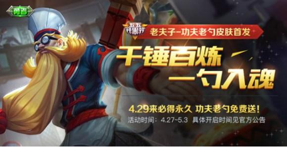 王者荣耀4月27日更新公告