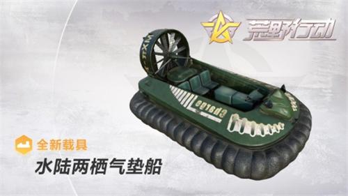 荒野行动气垫船