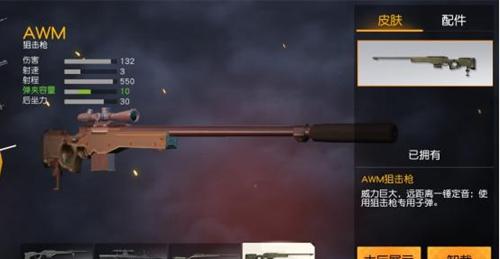 荒野行动AWM狙击枪解析