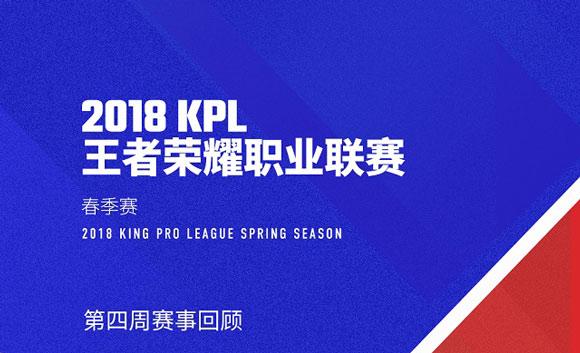 王者荣耀2018年KPL春季赛第四周