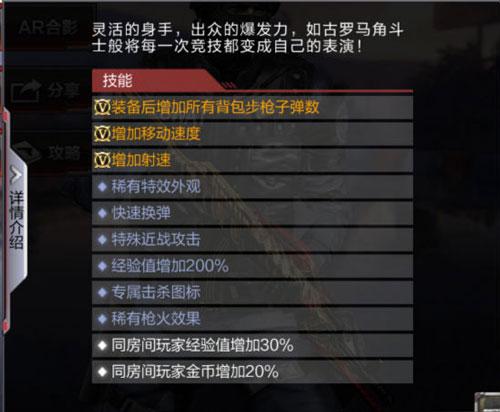 CF手游AK47角斗士4