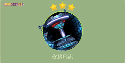 球球大作战做太空中枢