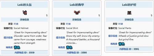 洛基的服装