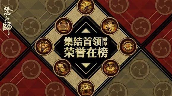 阴阳师徽章怎么获得