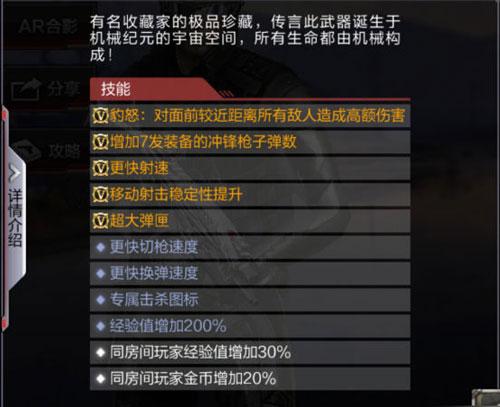 CF手游MK5-机械纪元解析6