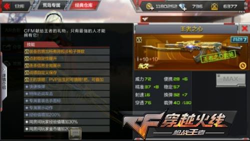 CF手游AK系列武器9
