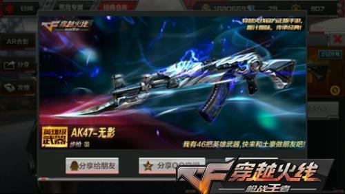 CF手游AK系列武器10