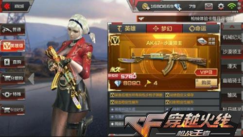 CF手游AK系列武器11