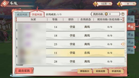 狐妖小红娘手游家族功能介绍 家族功能详细展示