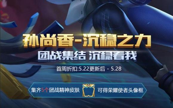 王者荣耀孙尚香新皮肤5.22上线