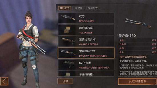 明日之后新手武器选择