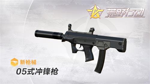 荒野行动05式冲锋枪
