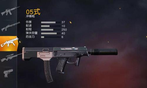 荒野行动05式冲锋枪怎么样