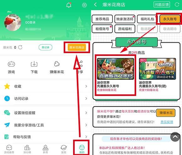 好游快爆app爆米花商店
