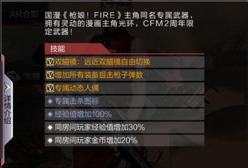 CF手游巴雷特-枪娘3