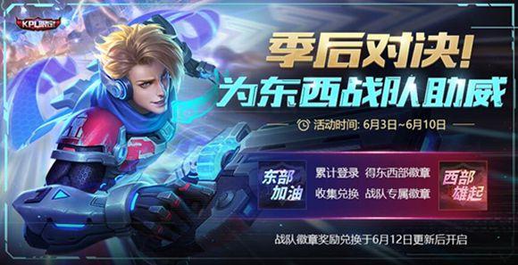 王者荣耀5月29日更新公告