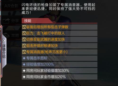 CF手游巴雷特-雷神3