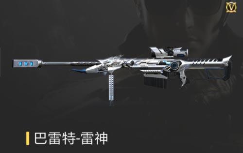 CF手游巴雷特-雷神1