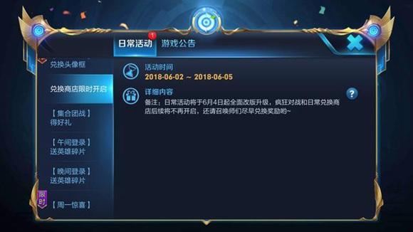 王者荣耀S12赛季6月底开启