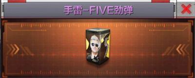 CF手游手雷-FIVE劲弹