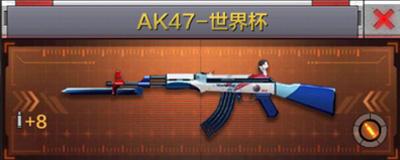 CF手游AK47-世界杯