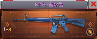 CF手游M16-蓝水晶