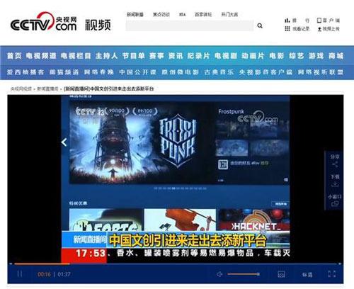 央视报道Steam进入中国