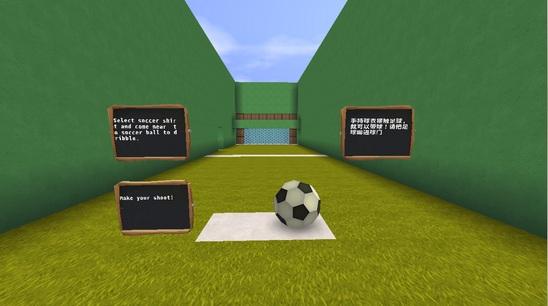 迷你世界对战存档:足球教学地图 好玩存档分享