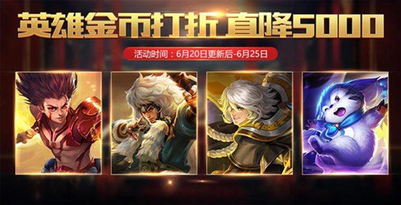 王者荣耀6月20日更新公告