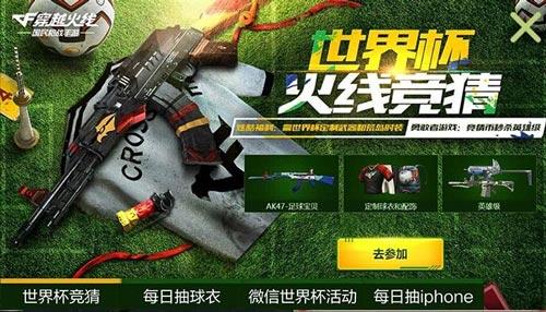 CF手游火线竞猜1
