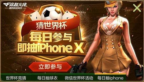 CF手游火线竞猜2