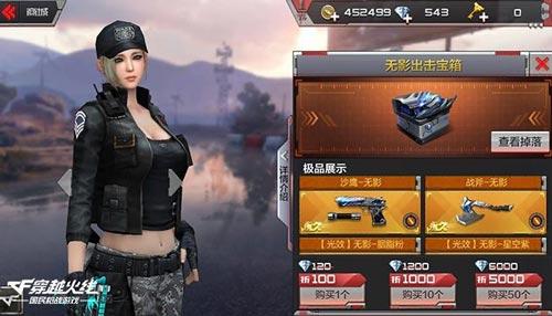 CF手游火线竞猜5