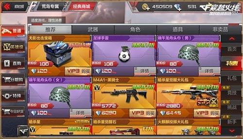 CF手游火线竞猜6