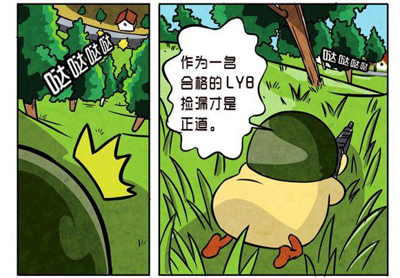 绝地求生刺激战场光子鸡传奇漫画《吉利服