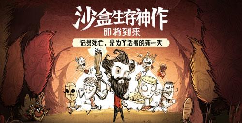 《饥荒合辑版》预计七月正式上线